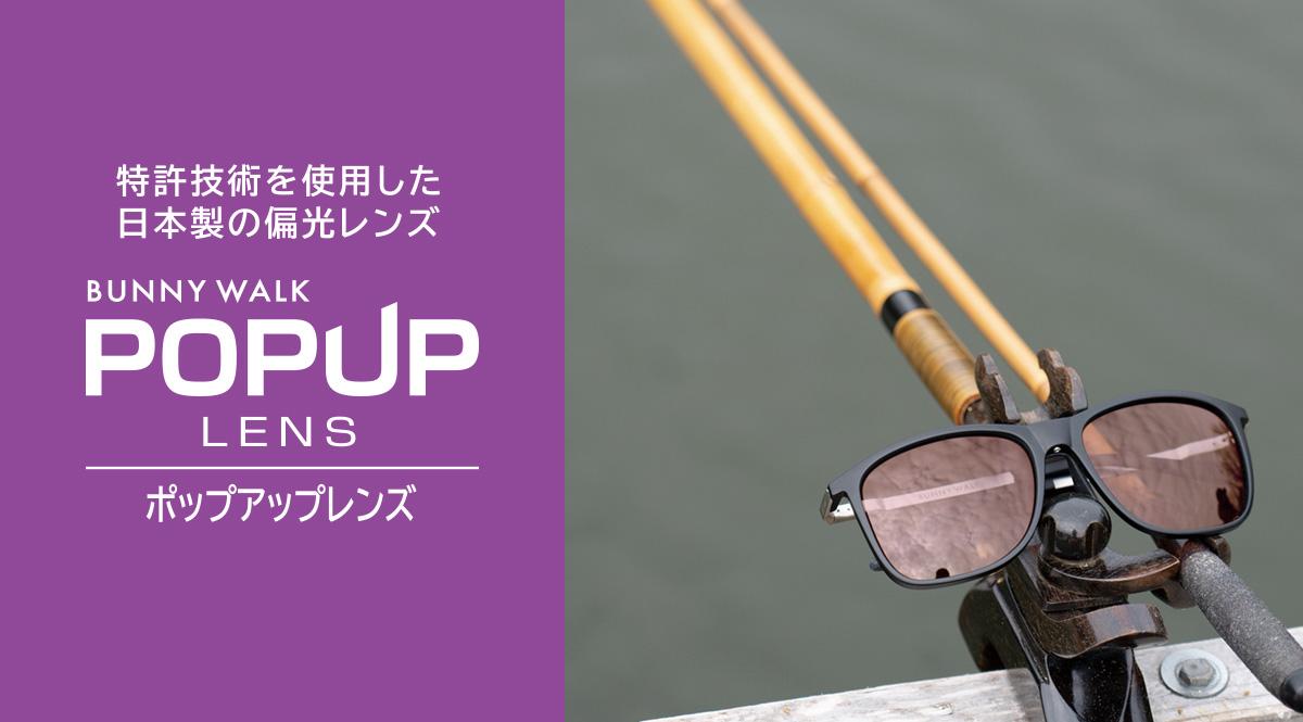 特許技術を使用した日本製の偏光レンズPOPUPLENS